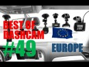 Bad Driving - Dashcam Europe #49